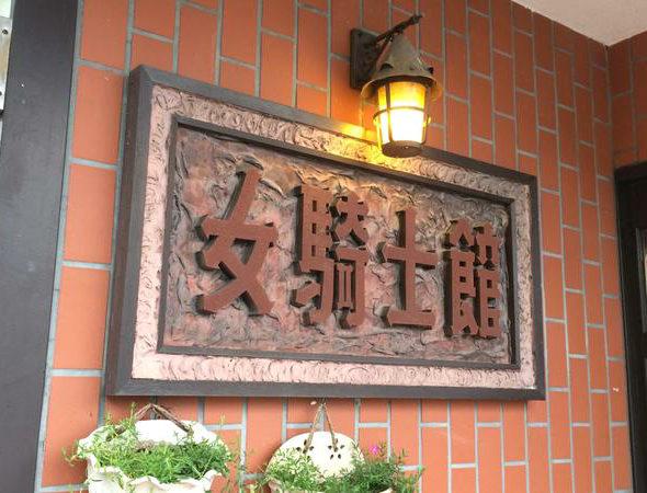 喫茶店「女騎士館」(メキシカン)2