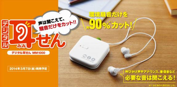 デジタル耳せん1