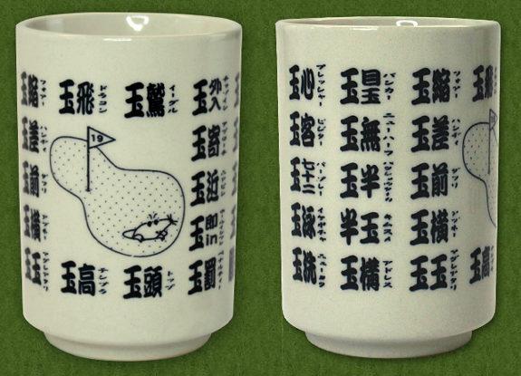 ゴルフ用語を強引に漢字にして ... : 漢字ポスター : 漢字