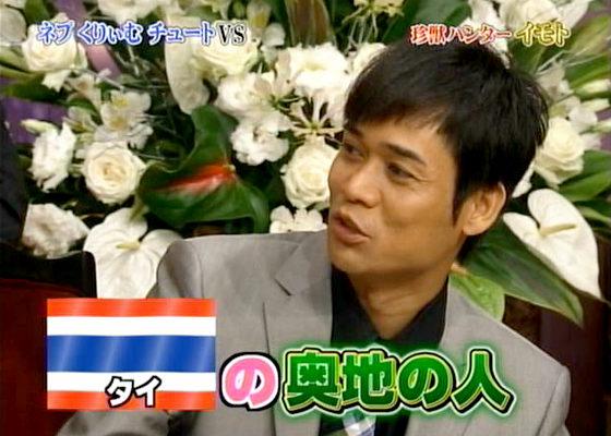 名倉潤、「タイの奥地の人」
