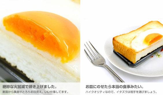 「ラピュタパン」(目玉焼きトースト)のiPhone5ケース3