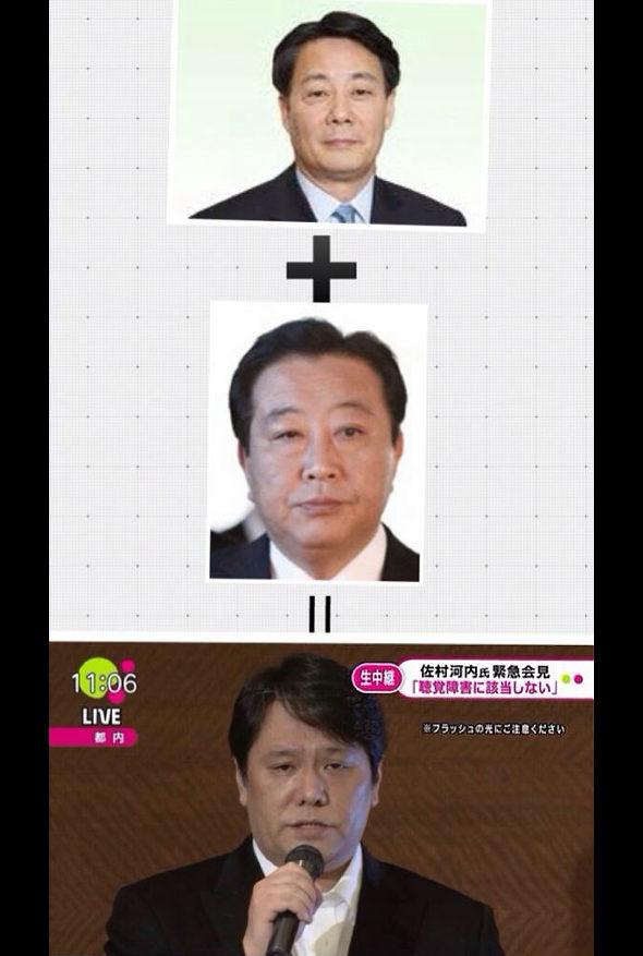 【画像】佐村河内氏って、海江田氏と野田氏