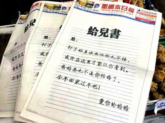 【中国】「結婚強要しないから帰省を」 母が息子宛て全面広告