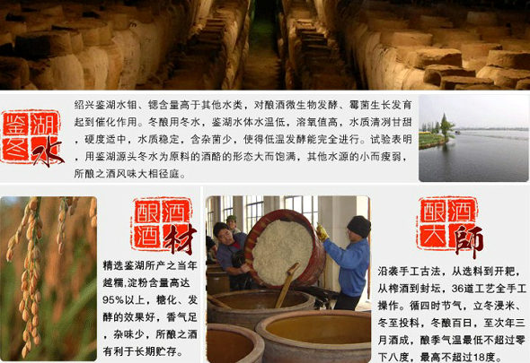 【中国】「紹興酒」湖の水を醸造に使うはずが、「10年前から水道水」3