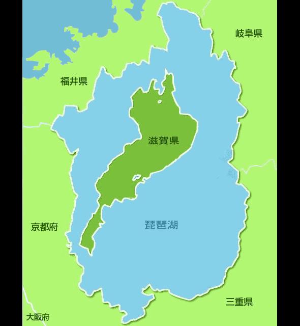 【画像】よくわかる滋賀県できた!