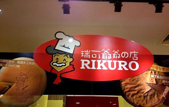 瑞可爺爺の店RIKURO-中国