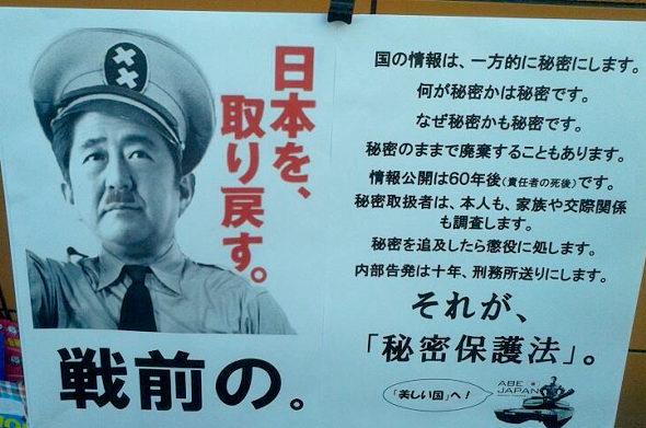 【画像】 新宿西口の安倍総理の看板