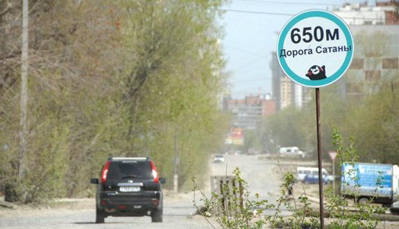 おそロシア、「悪魔の道路」注意!の道路標識に「くまモン」が登場1