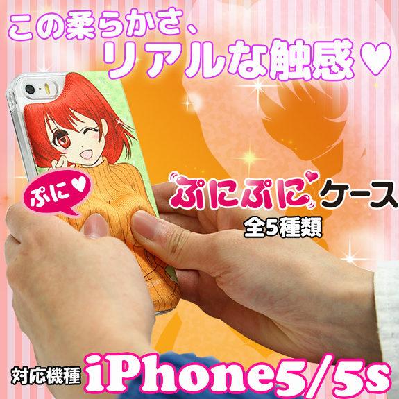 やわらか新感覚!iPhoneぷにぷにケース1