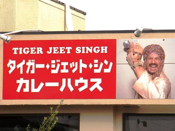 タイガー・ジェット・シン カレーハウス