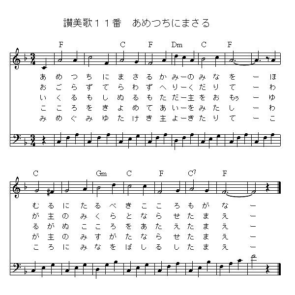 讃美歌11番