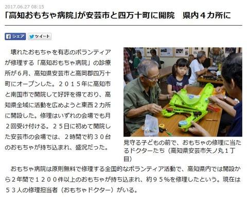 高知新聞記事20170627