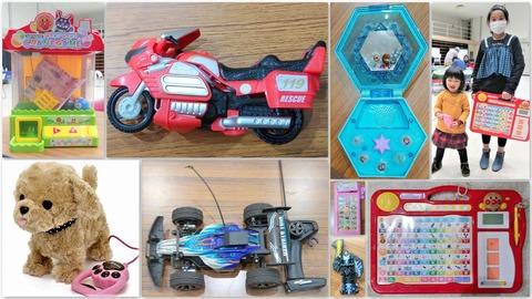 20200209おもちゃ黒潮町