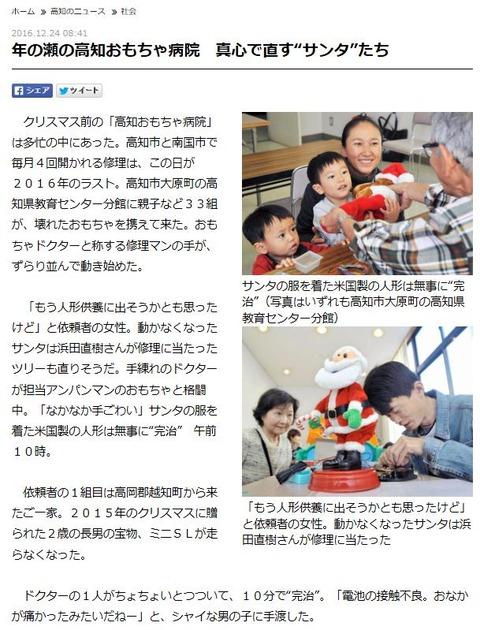 年の瀬の高知おもちゃ病院掲載1