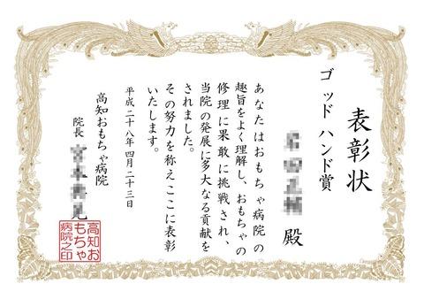 ゴッドハンド賞岩田