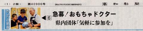 20190808高知新聞夕刊1