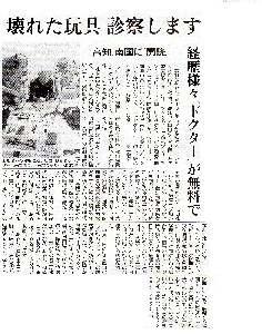 20150909読売新聞記事1