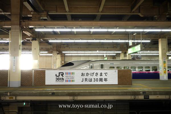 さいたまの風景 大宮駅