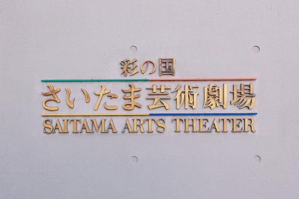 さいたまの風景 さいたま芸術劇場