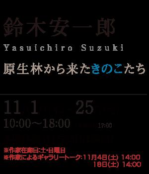 title_suzuki_300x350