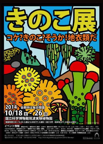 きのこ展2014