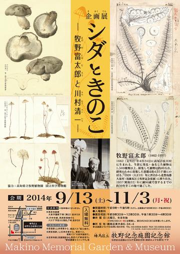 exhibition-2014-09