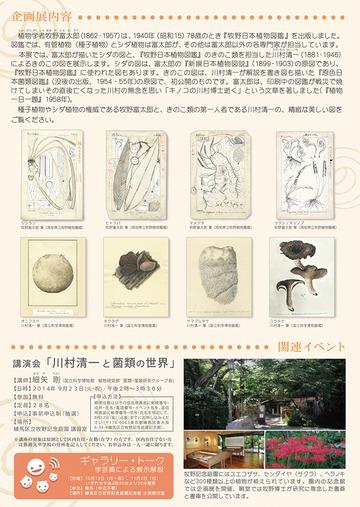 exhibition-2014-09-2