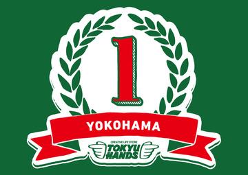 東急ハンズ横浜店_1周年_ロゴ-thumb-800x566-124518