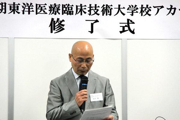 東洋医療臨床技術大学校アカデミー修了式受講生代表挨拶