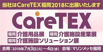 careTEXバナー