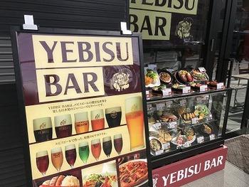 YEBISUBAR-01