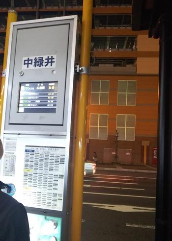 中緑井バス停