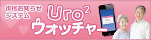 side_uro