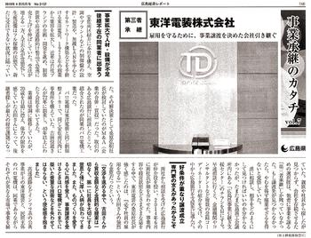 広島経済レポート‐事業継承のカタチ20190425-1