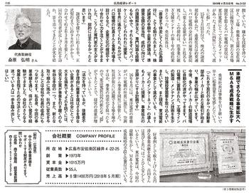 広島経済レポート‐事業継承のカタチ20190425-2