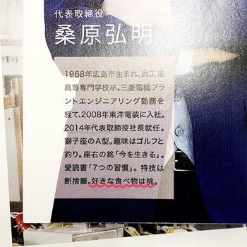 会社案内03