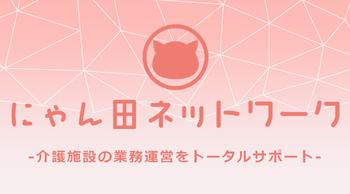にゃん田ネットワーク2