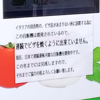 ピザ自販機2
