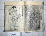 針灸書『十四経絡発揮諺解』 巻之三   1