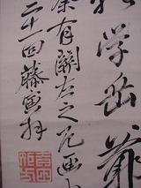 吉田松陰の書
