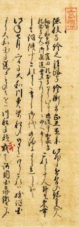 新井白石「折たく柴の記」