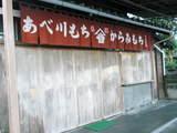 2010年02月27日_P2270372