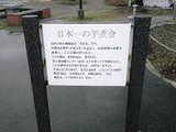 2010年01月31日_P1310215