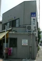220px-Umenoya2