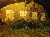 2010年10月23日_PA230064