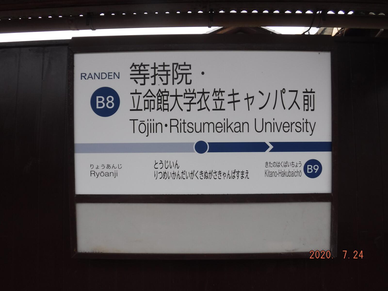 大学 キャンパス 立命館 等持院 前 衣笠