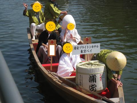 嫁入り舟 写真加工1