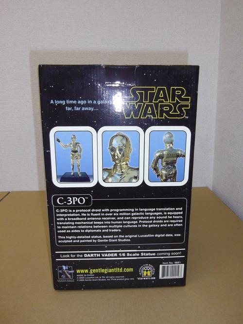 ジェントルジャイアント C-3PO スターウォーズ