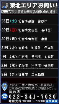 ミニ出張28-3