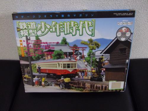 鉄道模型 Nゲージジオラマ製作マガジン 少年時代